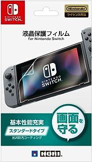 【Nintendo Switch适用】液晶保护膜 for Nintendo Switch