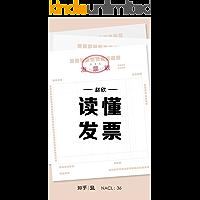 读懂发票:知乎赵欣自选集 (知乎「盐」系列)