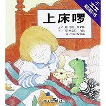 信谊•宝宝起步走:小宝宝翻翻书(套装共4册)
