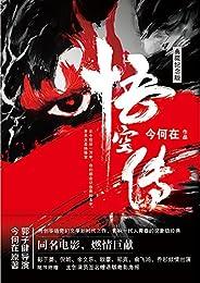 悟空傳(典藏紀念版)(暢銷十五年華語奇幻經典)