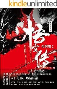 悟空传(典藏纪念版)(畅销十五年华语奇幻经典,同名电影7.13燃情巨献。)