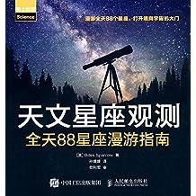 天文星座观测:全天88星座漫游指南
