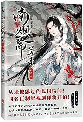 南烟斋笔录·如梦令.pdf