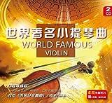 世界著名小提琴曲(2CD 黑胶)