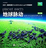 地球脈動:前所未見的自然之美(修訂版)