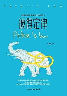 彼得定律(与《墨菲定律》《帕金森定律》并称西方三大文化发现,那些无声无息又无处不在支配世界的心理学秘密。)
