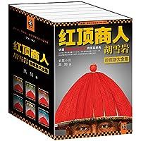 红顶商人胡雪岩珍藏版全套6册 经商智慧书