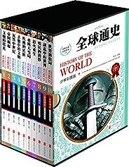 全球通史(共10册) (世界通史(少年彩图版) 11)