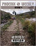 被拐妇女:青春何处寻  香港凤凰周刊精选故事