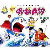 日本经典卡通系列:新哆啦A梦叮当猫(4)(2VCD)