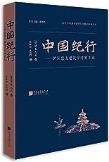 中国纪行:伊东忠太建筑学考察手记