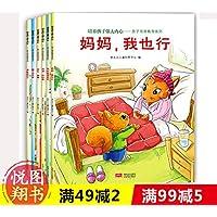 培养孩子强大内心全套6册幼儿图画书儿童故事书籍从小好习惯绘本读物0-1-2-3-5-6岁亲子早教宝宝睡前故事