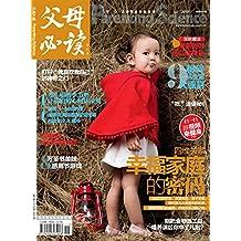 父母必读 月刊 2015年11期