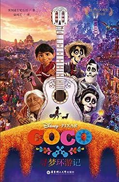 迪士尼大电影双语阅读.寻梦环游记 Coco (迪士尼2017年收官之作,在梦想与亲情之间如何抉择的心灵治愈小说!)
