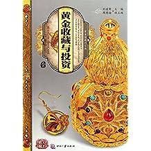 天下收藏:黄金收藏与投资(1)