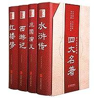 四大名著(历代名家精评本大字读本)(套装共4册)