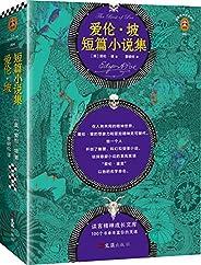 读客经典文库:爱伦·坡短篇小说集(他就是推理、科幻、惊悚小说的开创者!)