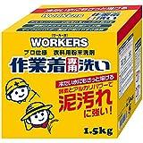 WORKERS 工作服* 洗粉剂 1.5kg(泥污用)