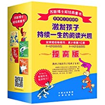 苏斯博士双语经典系列(共8册)