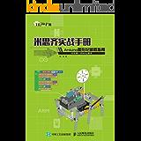 米思齐实战手册 Arduino图形化编程指南 (创客教育)