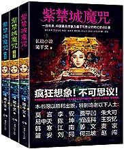 紫禁城魔咒全3册(大星文化出品,奇幻史诗巨著!)