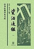 資治通鑒(第一分冊)(中華經典普及文庫) (中華書局出品)