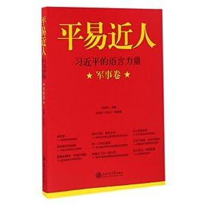 平易近人:习近平的语言力量(军事卷)