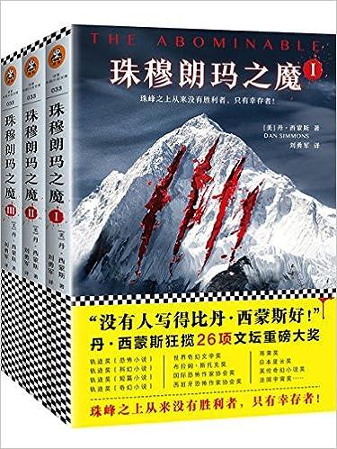 珠穆朗玛之魔(套装共3册)