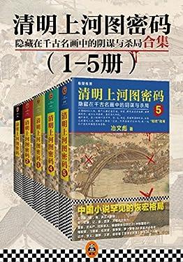 清明上河图密码:隐藏在千古名画中的阴谋与杀局(套装1-5册)(读客文化出品。全画824个人物逐一复活!超过20种推理诡计,多达80件悬案奇案!