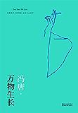 萬物生長(2017升級版,馮唐全新序言?!氨本┤壳敝?;從男孩到男人,用一場大酒換一次重走青春路;范冰冰、韓庚主演同名電影原著小說)