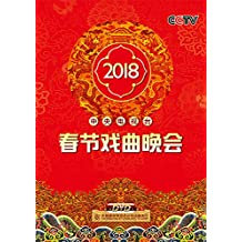 2018年春节戏曲晚会