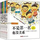 孩子沒關系逆商培養圖畫書(全5冊)暢銷韓國的孩子成長指導書,幫小朋友學會正確看待和調節負面情緒,對抗逆境和挫折,集聚成長的信心和力量!