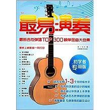 最新吉他弹唱top300榜单金曲大合集(初学者专用版)