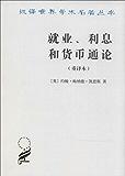 就业、利息和货币通论(重译本)