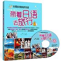 彩图实境旅游日语:带着日语去旅行(附MP3光盘)