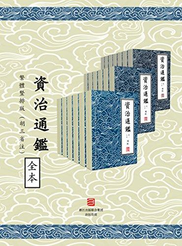 資治通鑑·繁體豎排版(胡三省注)