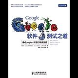 Google软件测试之道(异步图书)