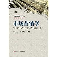 """市场营销学 (普通高等教育""""十二五""""经济管理类规划教材)"""