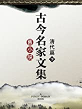 旧小说·古今名家文集(清代篇)下 (Traditional Chinese Edition)