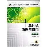 """普通高等教育电气工程与自动化(应用型)""""十三五""""规划教材:单片机原理与应用(第3版)"""