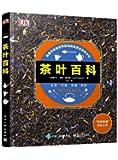 DK茶叶百科(全彩)