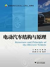 """电动汽车结构与原理 (高等职业教育汽车类专业""""工学结合""""系列教材)"""