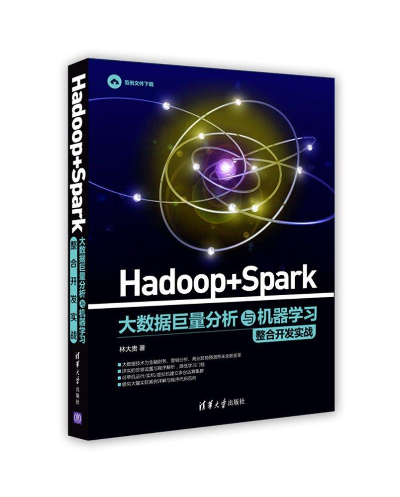 [PDF电子书]Hadoop+Spark大数据巨量分析与机器学习整合开发实战