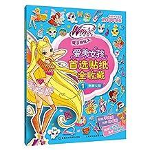 Winx Club魔法俏佳人·爱美女孩首选贴纸全收藏1:完美女孩