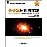 计算机类专业系统能力培养系列教材:云计算原理与实践