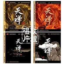 巫娜古琴专辑:天禅1-4合集 4CD HDCD 龙源唱片