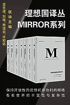 理想国译丛系列套装32册(社会精英必看的关注世界丰富性与复杂性,为中国转型提供参照的具有国际水准的高品质丛书 理想国出品)
