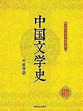 中国文学史(上下册) (民国名家史学典藏文库) (博集历史典藏馆)