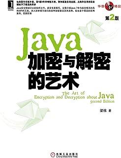 Java加密与解密的艺术(第2版) (华章原创精品)