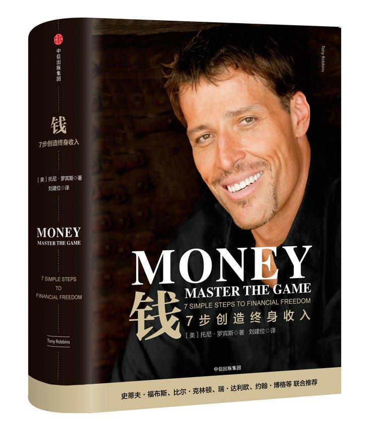 [PDF电子书] 荐读 | 钱:7步创造终身收入 托尼·罗宾斯著作